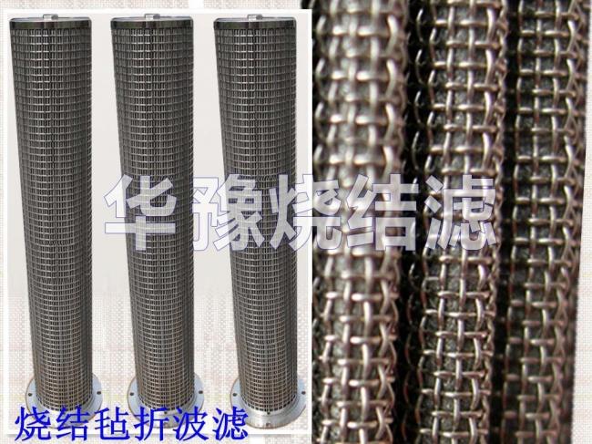 过滤专供锥型过滤器,锥滤,烧结网超厚过滤器