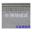 华豫供应1微米高精度不锈钢网烧结滤芯