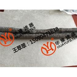 铁铬铝编制网超细纤维